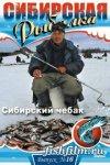 Сибирская рыбалка. Сибирский чебак