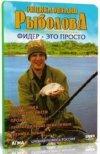 Энциклопедия рыболова. Фидер это просто