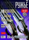Журнал для охотников Мастер-ружьё №87 2004 г
