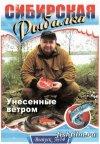 Сибирская рыбалка. Унесенные ветром Выпуск  14