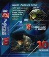 Видео-приложение к журналу Рыбачьте с нами диск 1