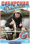 За щукой с колеблющейся блесной. Сибирская рыбалка Выпуск №15.