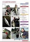 Журнал о рыбалке Рыболов Украина № 3 2007