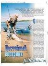 Сборник статей журнала Рыбачьте с нами о ловле сома