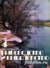 Рыбоводство и рыболовство №4 1984 г