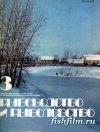 Рыбоводство и рыболовство №3 1984 г