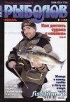 Рыболов №2 2011