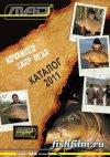 Снасти и принадлежности для ловли карпа от компании DAM 2011 г