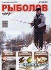 Рыболов профи № 1 2011