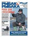 Газета Рыбак рыбака № 6 2011