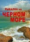 Рыбалка на Черном море | Подсекай, Семеныч 5