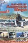 Рыбалка на Азовском море Подсекай, Семеныч