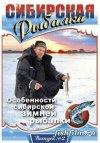 Особенности сибирской зимней рыбалки | Сибирская рыбалка 2