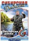 Эволюция донки | Сибирская рыбалка 6