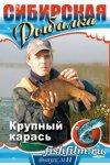 Крупный карась | Сибирская рыбалка 11