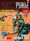 Журнал для охотников Мастер-ружьё №88 2004 г