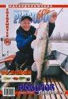 На комби Рыболов Elite