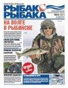 Газета Рыбак рыбака № 8 2011