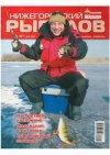 Нижегородский рыболов №1 2011 г