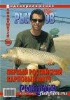 Первый чемпионат России по спортивной ловле карпа   Рыболов-Elite 28