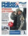 Газета Рыбак рыбака № 9 2011