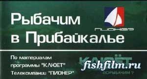 Кораблик рыбачим в прибайкалье