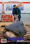 Битва с гигантом Рыболов Elite