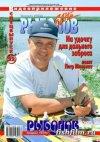 На удочку для дальнего заброса | Рыболов Elite 22