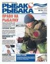 Газета Рыбак рыбака № 10 2011