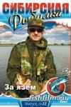 За язем | Сибирская рыбалка 12