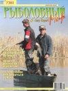 Рыболовный мир №3 2011