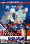 Видео приложение к журналу Рыболов