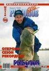 Откроем сезон рекордом Рыболов Elite