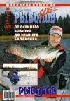 От осеннего воблера до зимнего балансира Рыболов Elite 40