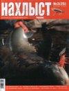 Журнал Нахлыст №3 2009 г