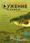 Диалоги о рыбалке. Ужение сома с квоком