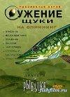 Диалоги о рыбалке. Ужение щуки на спиннинг
