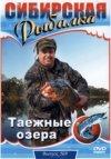 Таежные озера | Сибирская рыбалка 9