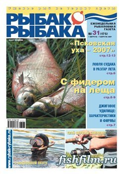 газета рыбак рыбака подкормка для налима