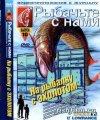 На рыбалку с эхолотом | Рыбачьте с нами 10