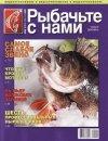 Рыбачьте с нами № 12 2010