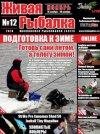 Живая рыбалка № 12 2010