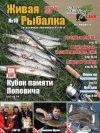 Живая рыбалка № 10 2010