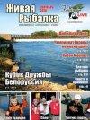 Живая рыбалка № 9 2010