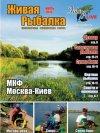Живая рыбалка № 7 2010