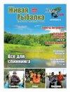Живая рыбалка № 6 2010