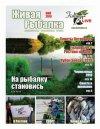 Живая рыбалка № 5 2010