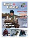 Живая рыбалка № 3 2010