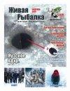 Живая рыбалка № 2 2010
