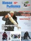 Живая рыбалка № 1 2010